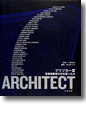 『プリツカー賞 受賞建築家は何を語ったか』