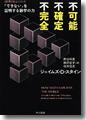 『不可能、不確定、不完全:「できない」を証明する数学の力(数理を愉しむシリーズ)』