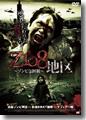 『Z108地区~ゾンビ包囲網~』