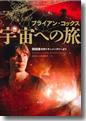 『ブライアン・コックス宇宙への旅』