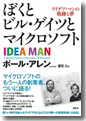 『ぼくとビル・ゲイツとマイクロソフトアイデア・マンの軌跡と夢』