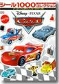『Disney・PIXARCarsシール1000コレクション』