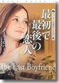『最初で最後の恋人』