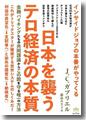 『日本を襲うテロ経済の本質』