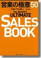 『営業の極意50--HALBECKER'SULTIMATESALESBOOK』