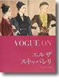 『Vogueonエルザ・スキャパレリ』