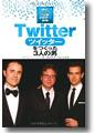 『Twitterをつくった3人の男』