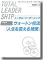 『トータル・リーダーシップ―世界最強ビジネススクールウォートン校流「人生を変える授業」』