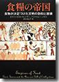 『食糧の帝国―食物が決定づけた文明の勃興と崩壊』
