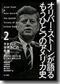『オリバー・ストーンが語るもうひとつのアメリカ史:2ケネディと世界存亡の危機』