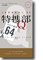 『特捜部Q―カルテ番号64―』