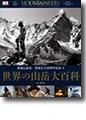『世界の山岳大百科』