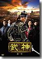 『武神[ノーカット完全版]DVD-BOX第1章』
