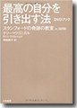 『最高の自分を引き出す法-スタンフォードの奇跡の教室inJAPAN(DVDブック)』