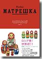 『ロシアのマトリョーシカ』