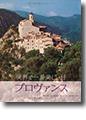 『世界で一番美しい村プロヴァンス』