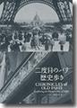 『二度目のパリ歴史歩き』