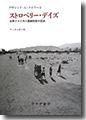『ストロベリー・デイズ-日系アメリカ人強制収容の記憶』