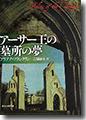 『アーサー王の墓所の夢』