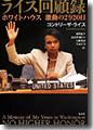 『ライス回顧録ホワイトハウス激動の2920日』