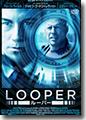 『LOOPER/ルーパー』