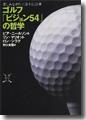 『ゴルフ「ビジョン54」の哲学』