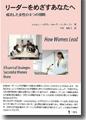 『リーダーをめざすあなたへ 成功した女性の8つの戦略』