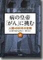 『病の皇帝「がん」に挑む-人類4000年の苦闘(上)』