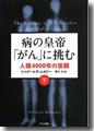 『病の皇帝「がん」に挑む-人類4000年の苦闘(下)』