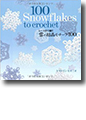 『レース針で編む雪の結晶モチーフ100』