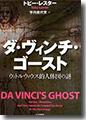 『ダ・ヴィンチ・ゴースト:ウィトルウィウス的人体図の謎』