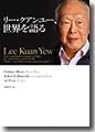 『リー・クアンユー、世界を語る』