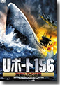 『Uボート156海狼たちの決断』