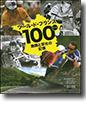 『ツール・ド・フランス100レース激闘と栄光の記憶』