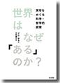 『世界はなぜ「ある」のか?』
