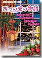 『クリスマス・ストーリー2013 四つの愛の物語』
