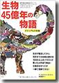 『生物45億年の物語ビジュアル大年表』
