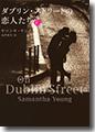 『ダブリン・ストリートの恋人たち』下