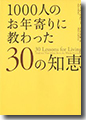 『1000人のお年寄りに教わった30の知恵』