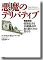 『悪魔のデリバティブ徹底検証:怪物化する金融商品に取り憑かれた男たち』
