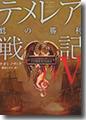 『テメレア戦記V 鷲の勝利』