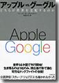 『アップルvs.グーグル―どちらが世界を支配するのか―』