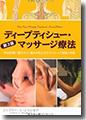 『ディープティシュー・マッサージ療法第2版』