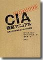 『CIA極秘マニュアル』