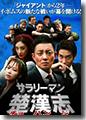 『サラリーマンチョ・ハンジ』コレクターズ・ボックス2