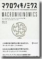 『マクロウィキノミクスフラット化・オープン化・ネットワーク化する社会をいかに生きるか』