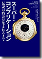 『スーパー・コンプリケーション伝説の時計が生まれるまで』