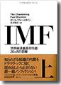 『IMF-世界経済最高司令部20カ月の苦闘』(上)