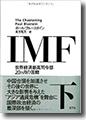 『IMF-世界経済最高司令部20カ月の苦闘』(下)