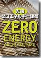 『先端ゼロエネルギー建築』